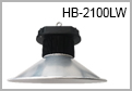 HB-2100LW