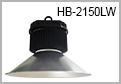 HB-2150LW