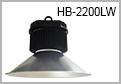 HB-2200LW